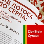 Zion Train Cyrillic